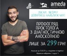 Ameda