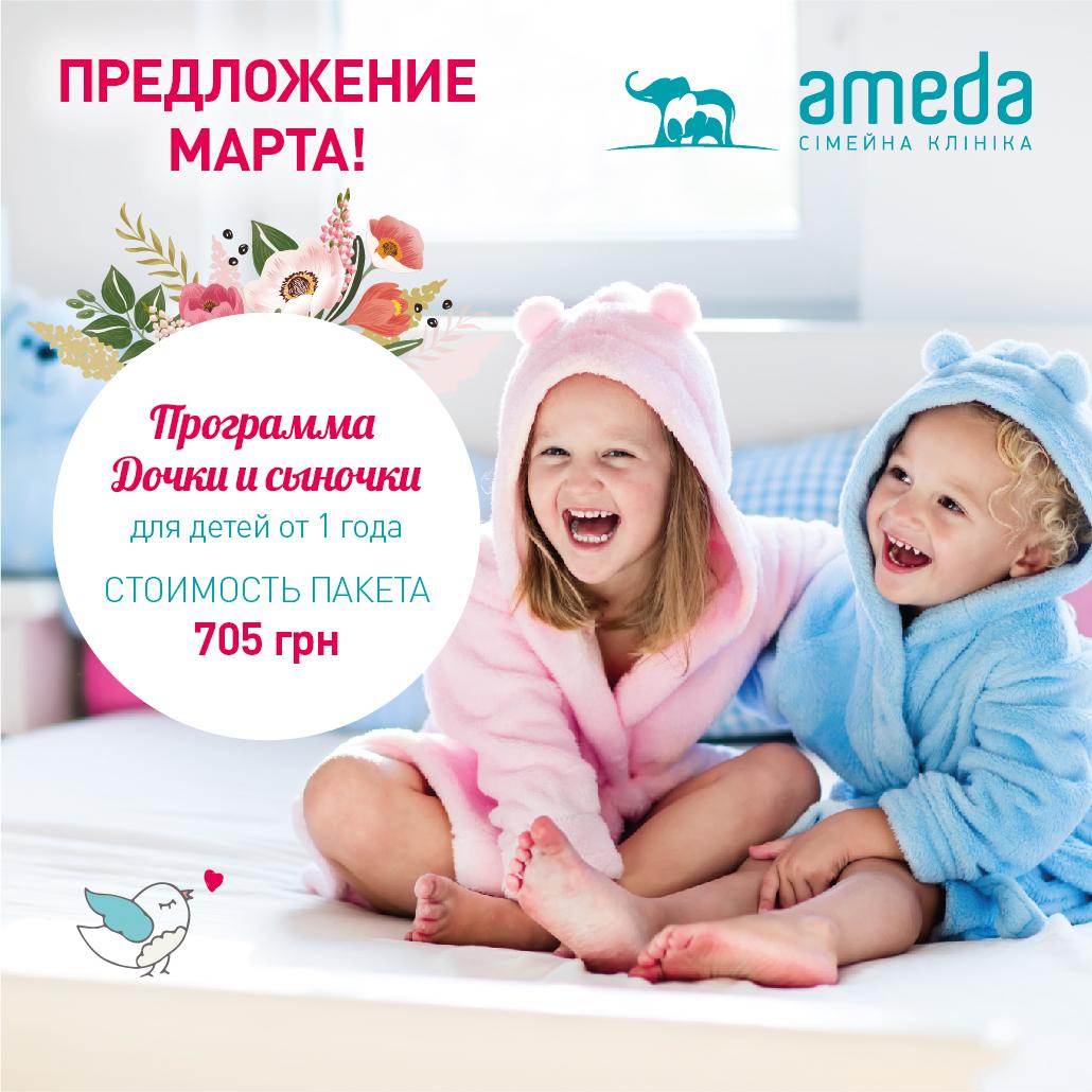 """Предложение месяца!Программа """"Дочки и сыночки возрастом от 1 года"""" по специальной цене"""