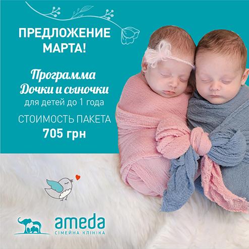 """Предложение марта! Программа """"Дочки и сыночки возрастом до 1 года"""" по специальной цене."""